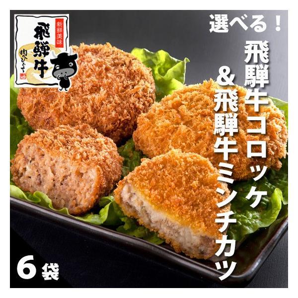 肉 牛肉 飛騨牛 惣菜 コロッケとミンチカツ 自由に組み合わせて6袋 送料無料 グルメ 簡単調理 お取り寄せ グルメ