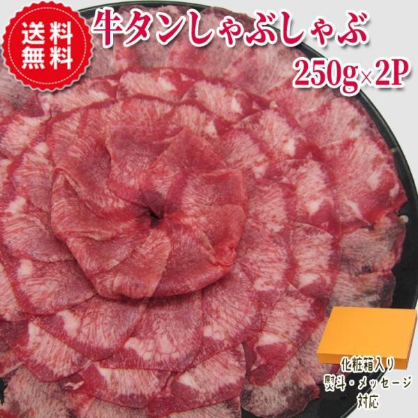 肉 ギフト 牛肉 牛タン しゃぶしゃぶ用 スライス 250g×2パック 化粧箱入 プレゼント 鍋 牛たん 芯タン お取り寄せ