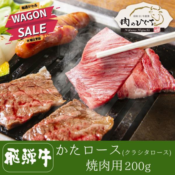今週のセール 飛騨牛 かたロース肉 焼肉用 霜降り肉 クラシタ 200g バーベキュー BBQ 焼肉 焼き肉 おうち焼き肉 お取り寄せ グルメ