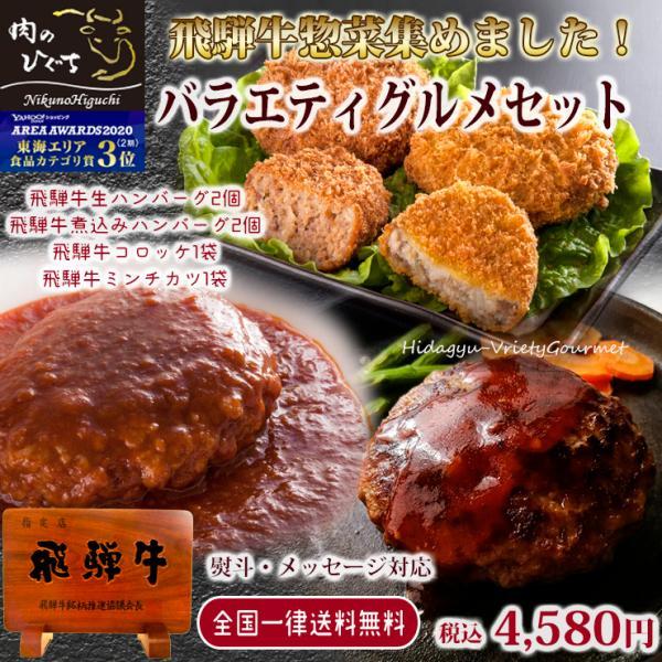 肉 ギフト 飛騨牛 牛肉 和牛 バラエティグルメセット コロッケ ミンチ ハンバーグ 煮込み 御礼 御祝 内祝 惣菜 お取り寄せ