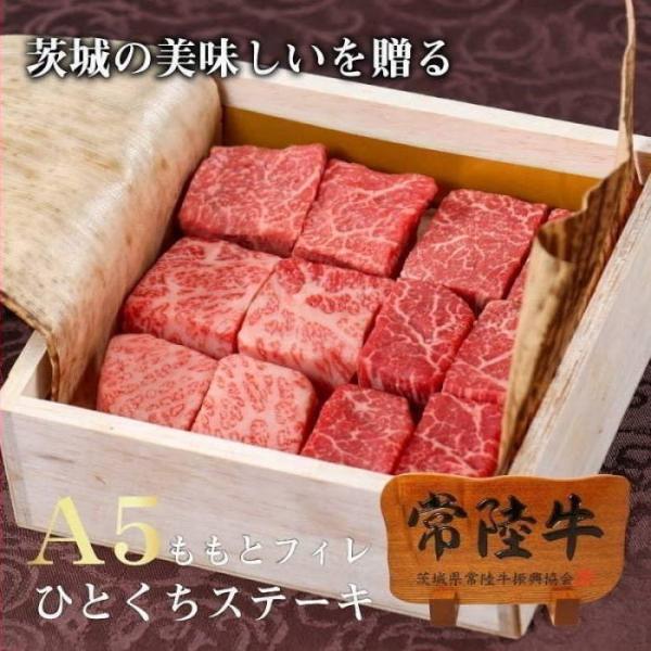 敬老の日 プレゼント 高級肉 ギフト 2021 牛肉 送料無料 常陸牛 A5 プレミアム 手切り ひとくちステーキ フィレ&もも セット 計300g 木箱 サイコロステーキ