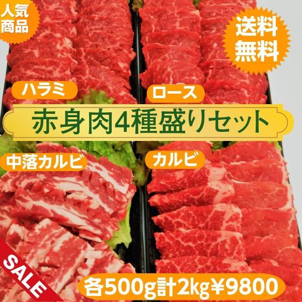 赤身焼肉4種盛りセット 2キロ 大容量 焼き肉 BBQセット 赤身 送料無料 カルビ ハラミ ロース