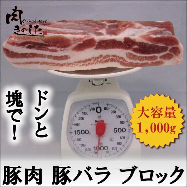 豚肉 豚バラ ブロック 1kg  業務用 大容量