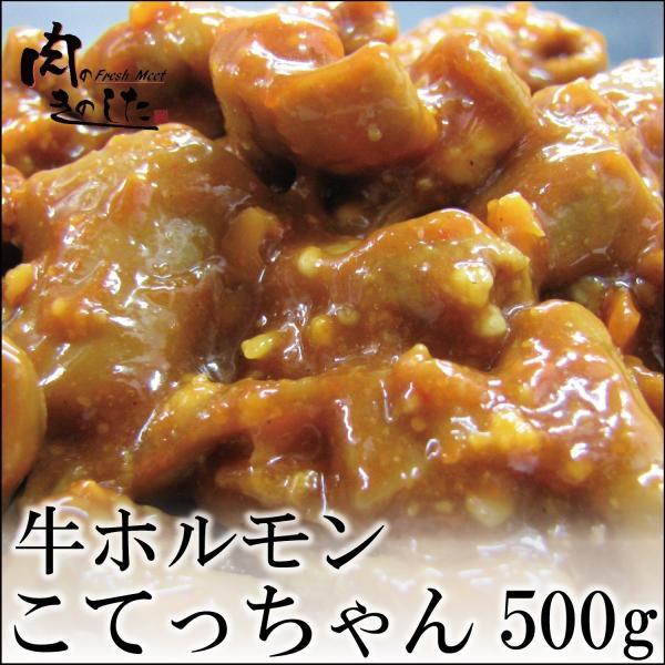 牛ホルモン こてっちゃん 500g 味付き 焼肉 :yakiniku-kotechan-500g ...