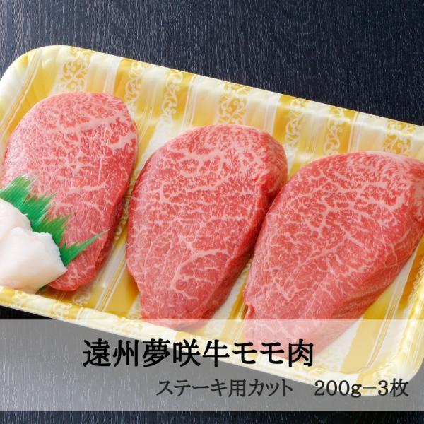 静岡和牛 ステーキ 鉄板焼き 焼肉 御中元 内祝 お返し お取り寄せ   遠州夢咲牛ももステーキ肉 200g-3枚 nikunokuriyama
