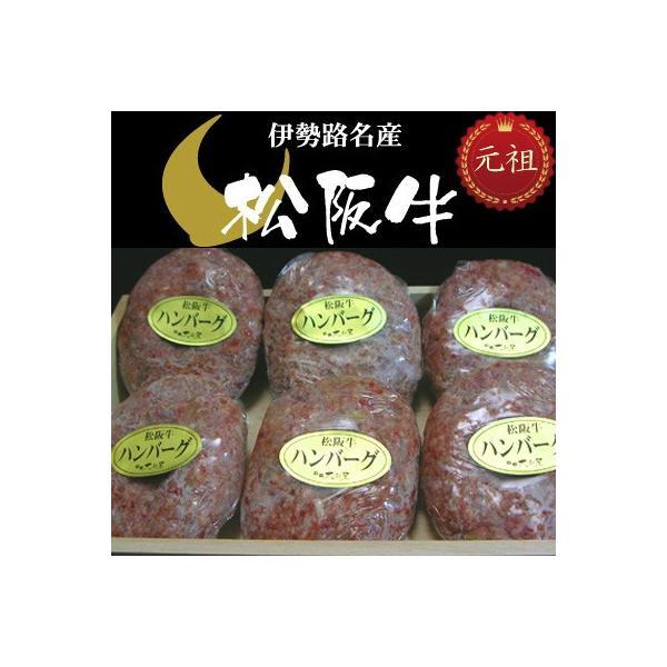 松阪牛 ハンバーグ ギフト 6個(600g) 原料肉 100% 松坂牛 和牛 ハンバーグ ステーキ 伊勢路名産 お歳暮 お中元 内祝い 送料込み