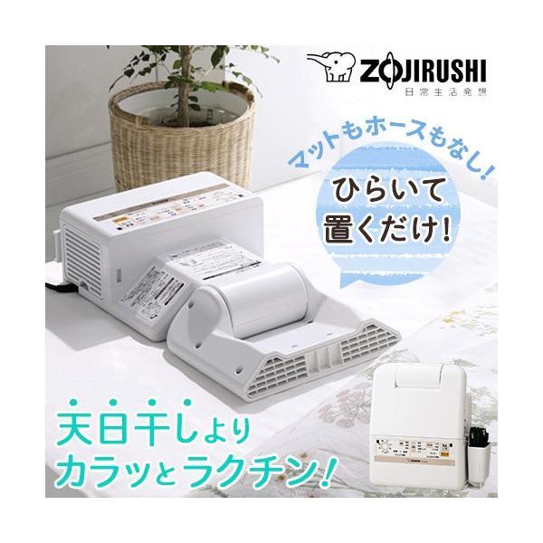布団乾燥機 ふとん乾燥機 スマートドライ 象印 ZOJIRUSHI RF-AC20-WA ホワイト マット ホース 不要 r1 ポイント消化|nikurasu