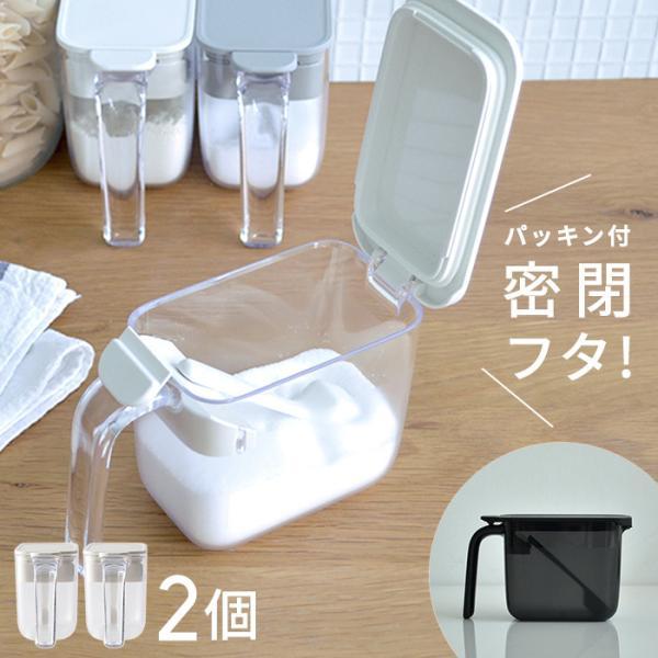 2個セット マーナ MARNA パッキン付き調味料ポット 密閉フタ 片手ですり切り 湿気防止 衛生的 食洗器不可 約370ml グッドロックコンテナ