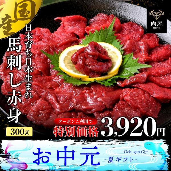 馬刺し 国産 赤身 300g(100g×3)肉 ギフト 個包装 肉ギフト ヘルシー お歳暮 肉