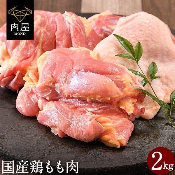 肉 牛肉 国産 鶏もも肉 2kg 焼肉 焼き肉 やき肉 送料無料 ギフト 送料無料  内祝い ギフト プレゼント 贈答品 父の日 お礼 御礼 ご挨拶