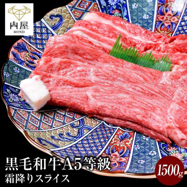 2個で500円/3個で999円OFF 肉 牛肉 すき焼き すき焼き肉 黒毛和牛 A5等級 霜降りスライス 1500g 送料無料 内祝 父の日 お取り寄せ ギフト
