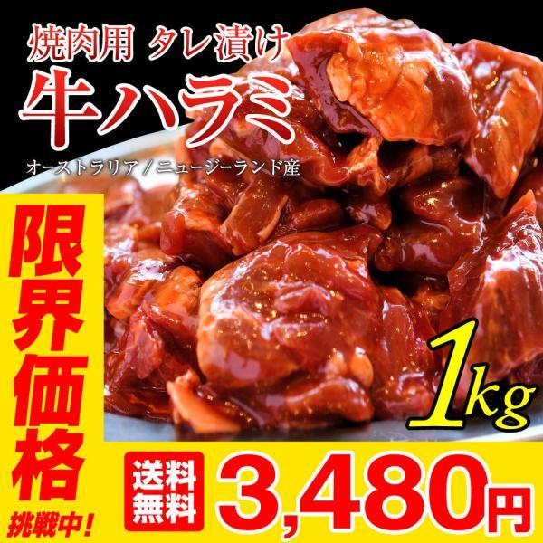 メガ盛り 焼肉 ハラミ 1kg(500g×2) タレ付き 焼き肉 バーベキュー BBQ 肉 牛肉 送料無料 焼肉セット
