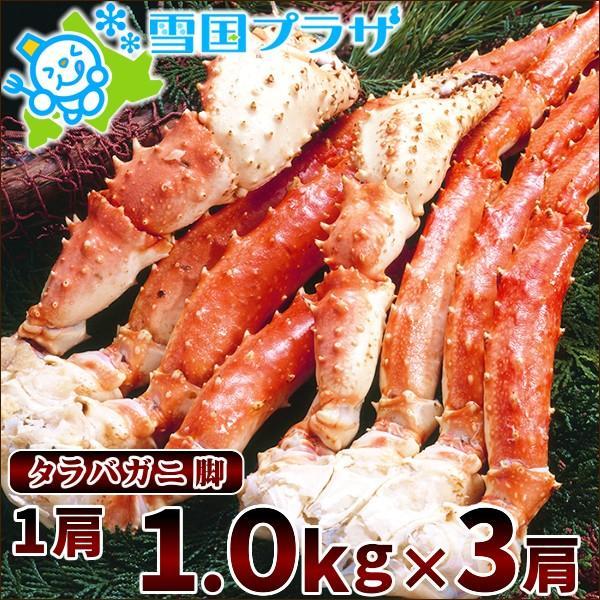 敬老の日 ギフト タラバガニ脚 3kg (ボイル済み/冷凍) 脚 カニ たらば蟹 タラバ蟹 ボイル ギフト お歳暮 年越し 年末年始 お正月 グルメ 北海道 お取り寄せ