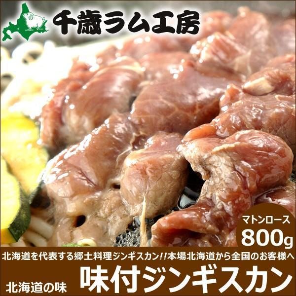 千歳ラム工房 ジンギスカン 味付マトン 800g  マトン肉 ギフト 贈り物 北海道 物産展 応援 支援 食品 グルメ お取り寄せ