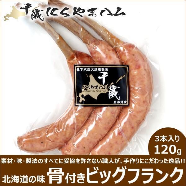 千歳にくやまハム 骨付きビッグフランク 120g×3本 手作り 北海道 千歳にくやまハム お取り寄せ 単品 職人の手作り 北海道産豚使用