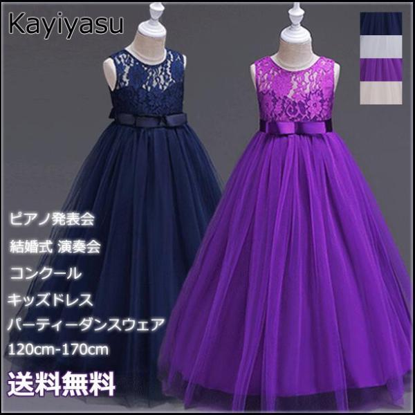 女の子のドレスに困ったらこれ!ドレスの選び方!