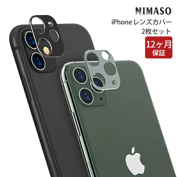 iPhoneXS iPhone XSMax iPhone X カメラレンズ 保護 ガラスフィルム 4枚セット Nimaso nimaso