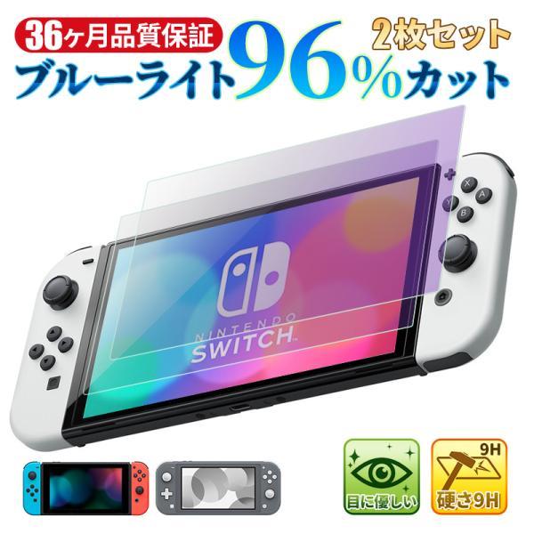 Nintendo Switch ガラスフィルム Switch Lite ガラスフィルム ニンテンドー スイッチ ブルーライトカット フィルム 液晶保護フィルム NIMASO nimaso