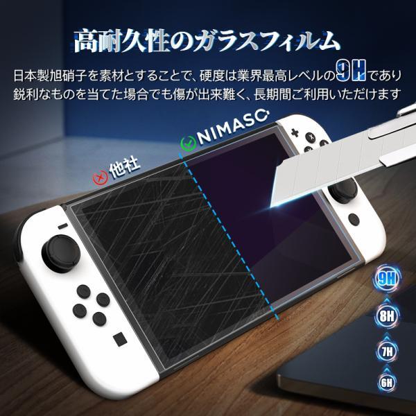 Nintendo Switch ガラスフィルム Switch Lite ガラスフィルム ニンテンドー スイッチ ブルーライトカット フィルム 液晶保護フィルム NIMASO nimaso 11