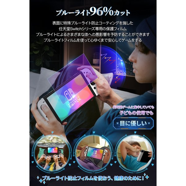 Nintendo Switch ガラスフィルム Switch Lite ガラスフィルム ニンテンドー スイッチ ブルーライトカット フィルム 液晶保護フィルム NIMASO nimaso 07