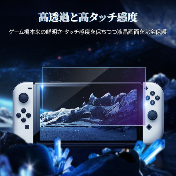 Nintendo Switch ガラスフィルム Switch Lite ガラスフィルム ニンテンドー スイッチ ブルーライトカット フィルム 液晶保護フィルム NIMASO nimaso 08