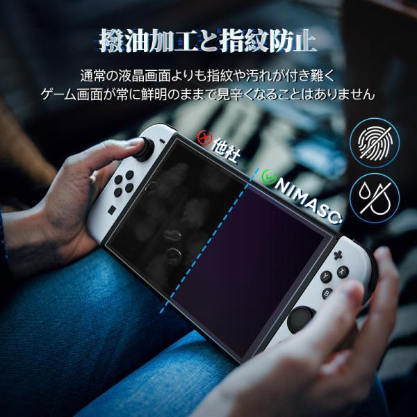 Nintendo Switch ガラスフィルム Switch Lite ガラスフィルム ニンテンドー スイッチ ブルーライトカット フィルム 液晶保護フィルム NIMASO nimaso 09