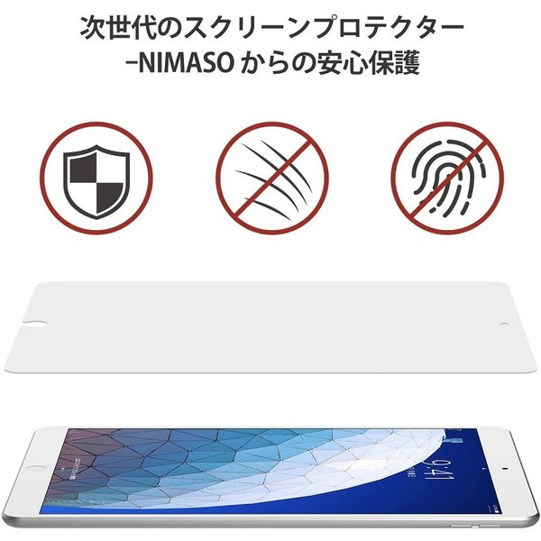 iPad Pro 10.5/Air 2019 ガラスフィルム 強化ガラス 液晶保護フィルム  防爆裂 スクラッチ防止 気泡ゼロ 指紋防止対応 硬度9H (iPad Pro 10.5, 透明) nimaso nimaso 03