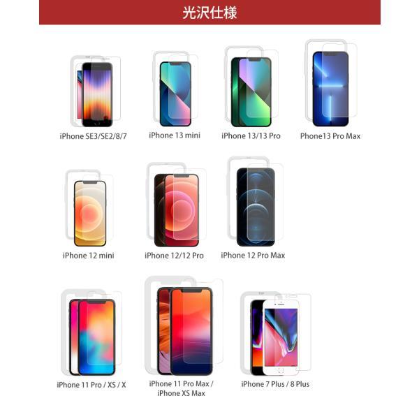 【ガイド枠付き 2枚 3年保証】NIMASO iPhone SE2 ガラスフィルム iPhone SE2020 iPhone11フィルム 強化ガラス iPhone11 Pro 8/7 XR XS 8 保護フィルム 9H|nimaso|14