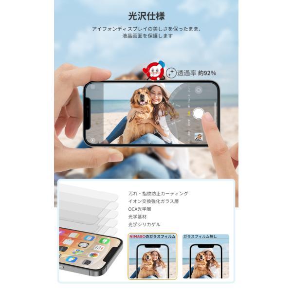 【ガイド枠付き 2枚 3年保証】NIMASO iPhone SE2 ガラスフィルム iPhone SE2020 iPhone11フィルム 強化ガラス iPhone11 Pro 8/7 XR XS 8 保護フィルム 9H|nimaso|09