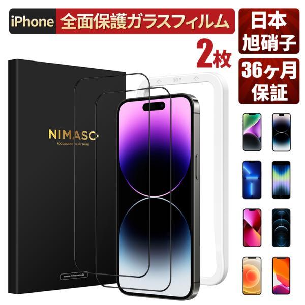 【ガイド枠付き/2枚組/36ヶ月保証】NIMASO iPhone SE2 iPhone11ガラスフィルム iPhone11 Pro全面保護フィルム ブルーライトカット 覗き見防止 XR/X保護フィルム|nimaso