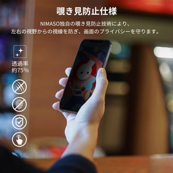 【ガイド枠付き/2枚組/36ヶ月保証】NIMASO iPhone SE2 iPhone11ガラスフィルム iPhone11 Pro全面保護フィルム ブルーライトカット 覗き見防止 XR/X保護フィルム|nimaso|16