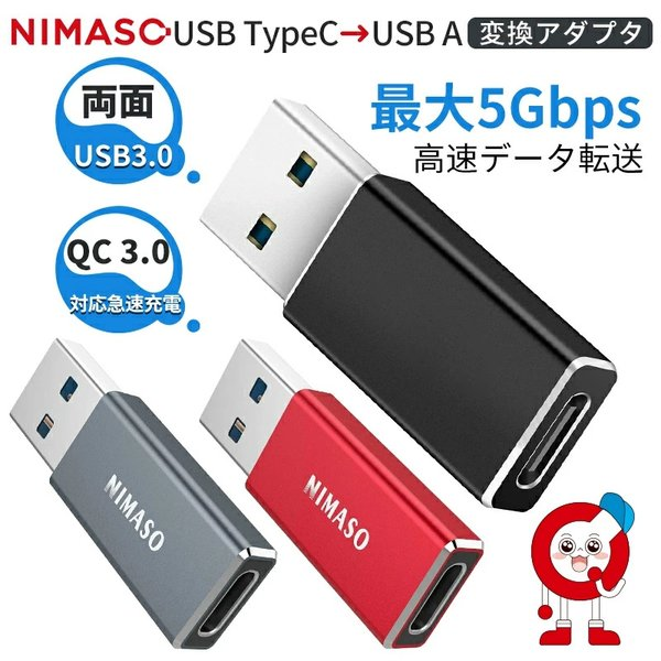 Type-C to USB-A 変換アダプター 両面USB3.0 高速データ伝送 USB-A to Type-C 変換 小型 軽量 スマホ パソコン等対応  Nimaso|nimaso