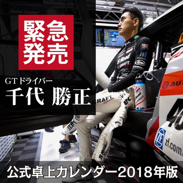 GTドライバー千代勝正 公式卓上カレンダー2018
