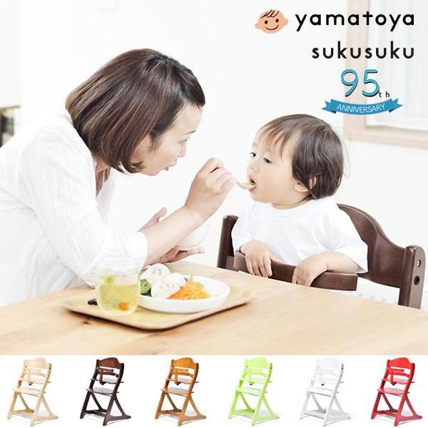 すくすくチェア プラス ガード付 大和屋 yamatoya ベビーチェア sukusuku|nimus