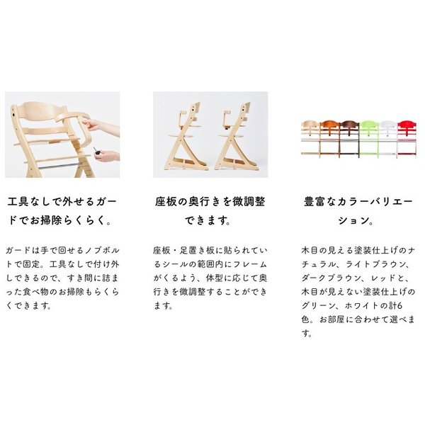 すくすくチェア プラス ガード付 大和屋 yamatoya ベビーチェア sukusuku|nimus|19