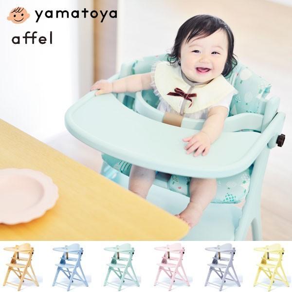 アッフルチェア テーブル付 大和屋 yamatoya ベビーチェア affel chair nimus