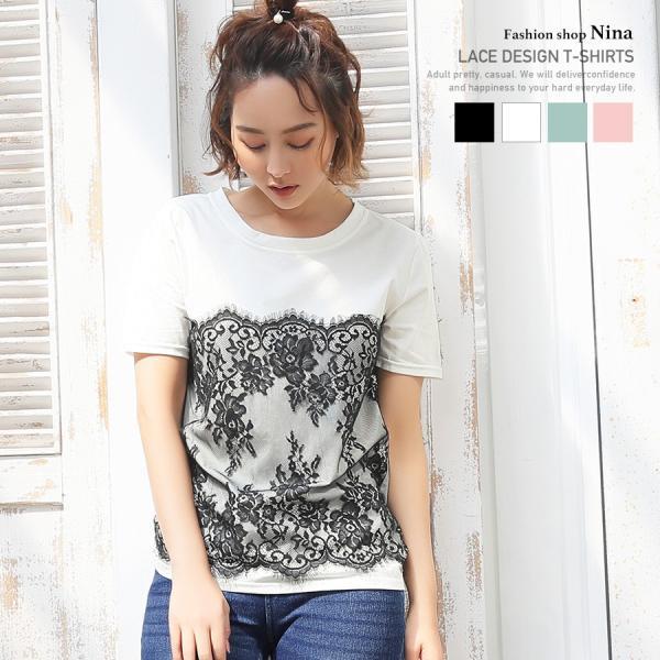 Tシャツ レディース 半袖 Nina ニーナ カットソー  レースデザインTシャツ(ホワイト/ピンク/ブルー/ブラック