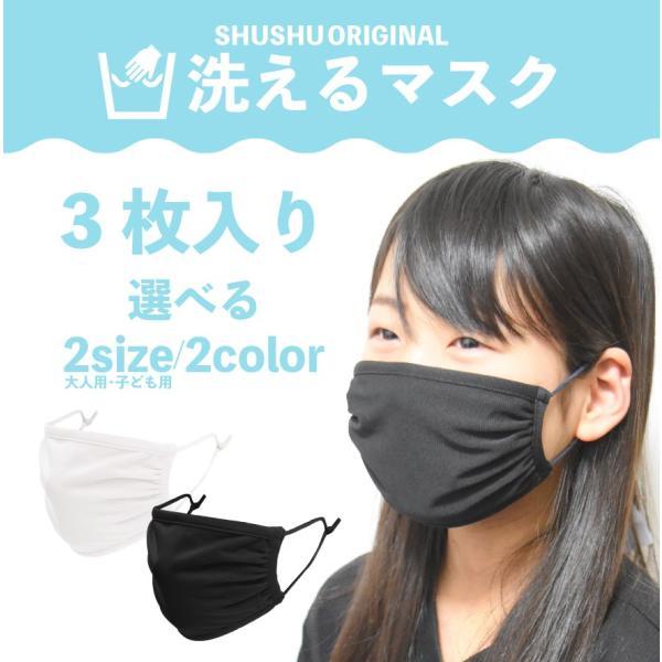 再入荷 3枚セット水着マスク 洗えるマスク 3枚入繰り返し使える おしゃれ 大人用 男性用 女性用 子供用 夏用 冷感 ひんやり 水着素材 夏マスク 通年 定番 ninaetlina 02