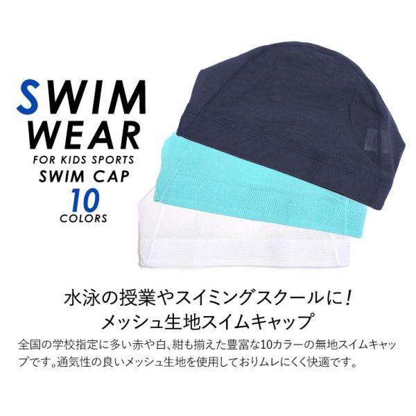 水泳帽子 キッズ スイムキャップ メッシュキャップ 全10色 無地 子供用 小学生 中学生 男の子 女の子 レディース メンズ M L LL SCH-SWIM6401 ゆうパケット対応 ninas 02
