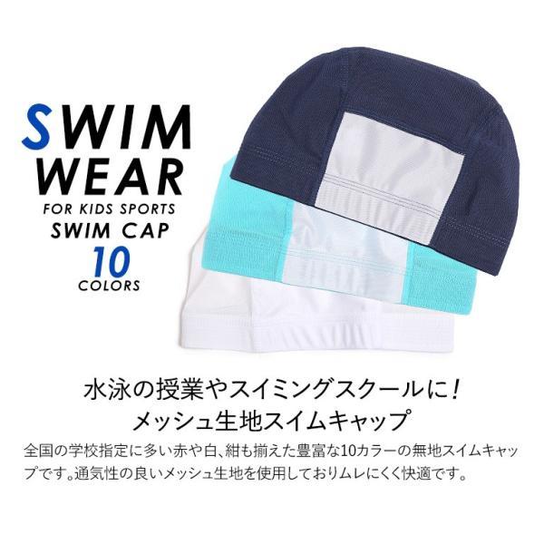 水泳帽子 名前 キッズ ネーム入り スイムキャップ メッシュキャップ 全10色 子供用 男の子 女の子 レディース メンズ M L LL SCH-SWIM6430 ゆうパケット対応|ninas|02