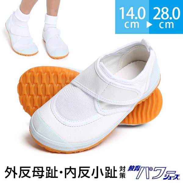 教育シューズ 教育パワーシューズ 外反母趾内反小趾対策 上履き 上靴 シューズ クレープソール マジックテープ お受験 行動観察 学校 こども キッズ SH-KID002
