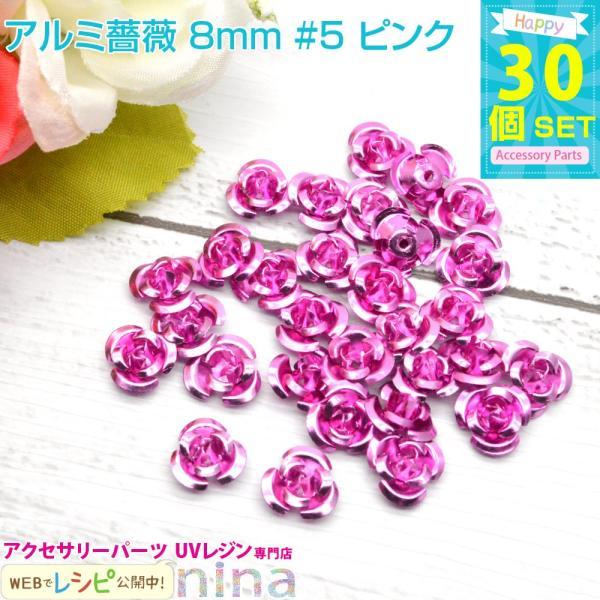 アルミ 薔薇 8mm30個 セット SET レジン ネイル 素材 かわいい|ninastore