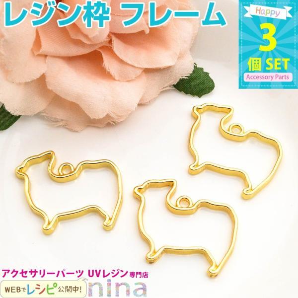 レジン枠 犬 ドッグ ゴールド 3個セット 5 空枠 ドッグ レジン枠 枠 チャーム レジン液 パーツ 材料 ネックレス 金 ゴールド 犬 レジン 型 フレーム