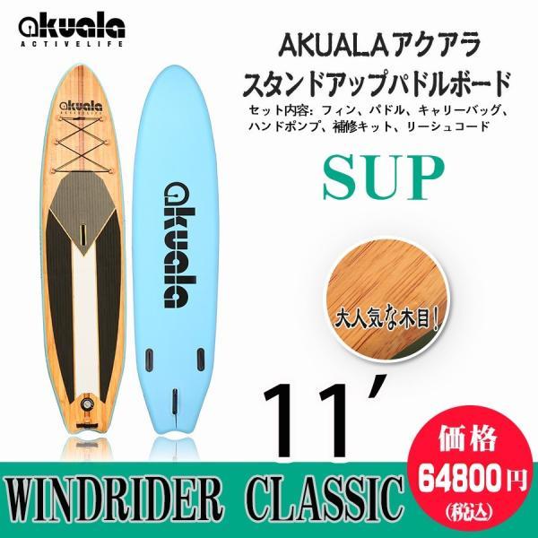 AKUALA(アクアラ) 【WINDRIDER CLASSIC】11'インフレータブル SUP サップ スタンドアップパドルボード セット ダブルレイヤー 高品質へのこだわり!|ninehills