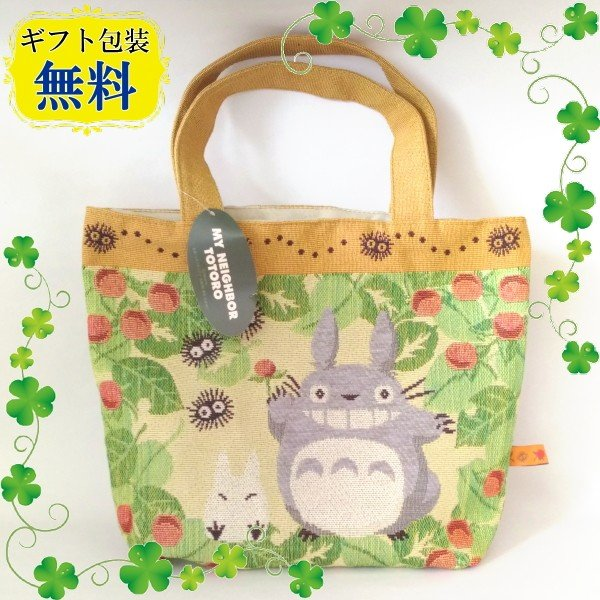 となりのトトロ バッグ 「森いちご」 【メール便】|ningyo-katayama