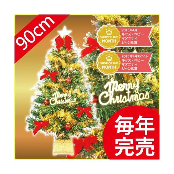 クリスマスツリー 北欧 90cmファイバーツリーセット 飾り ningyohonpo