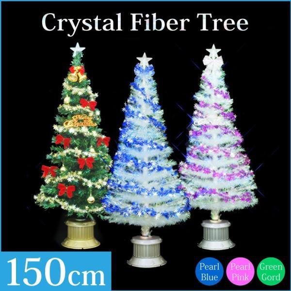 クリスマスツリー 北欧 【数量限定】クリスタルファイバーツリー150cm 飾り ningyohonpo