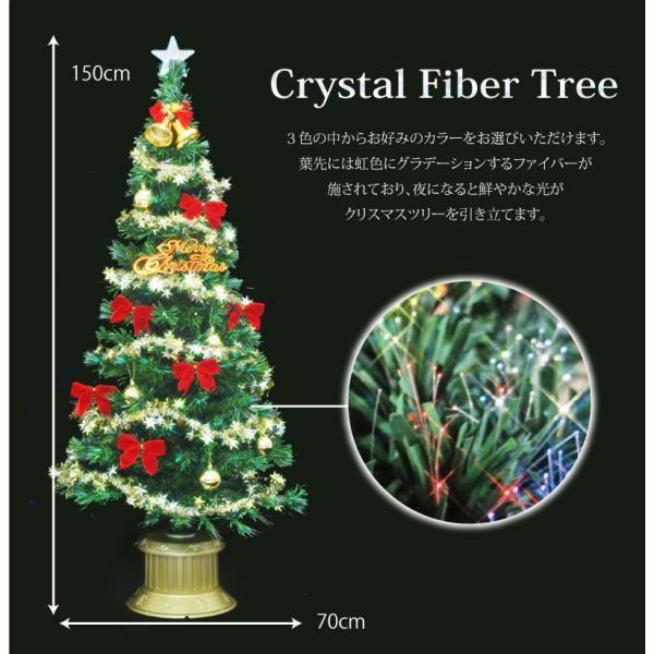 クリスマスツリー 北欧 【数量限定】クリスタルファイバーツリー150cm 飾り ningyohonpo 06