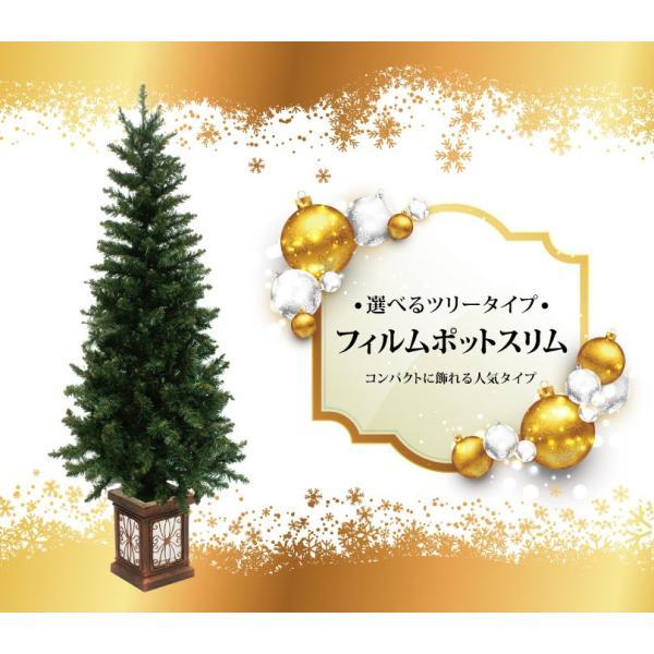 クリスマスツリー 北欧 フィルムポットスリムツリー150cm 選べるツリータイプ 飾り|ningyohonpo|03
