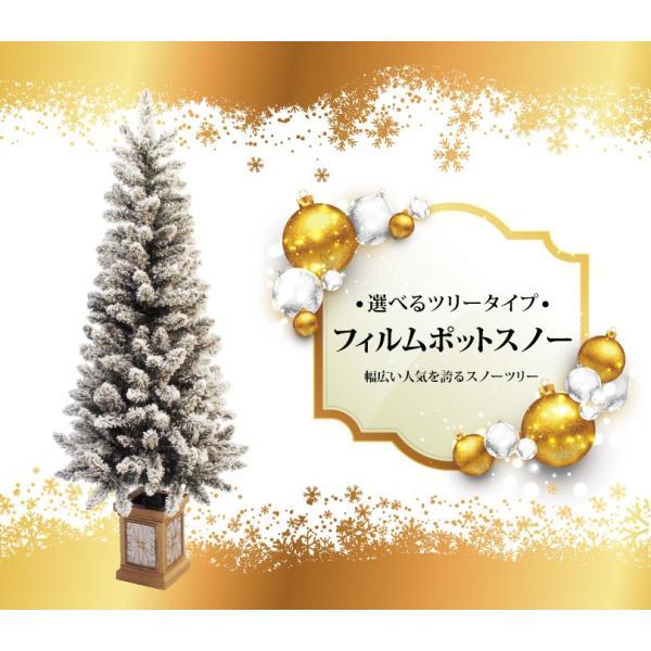 クリスマスツリー 北欧 フィルムポットスリムツリー150cm 選べるツリータイプ 飾り|ningyohonpo|05